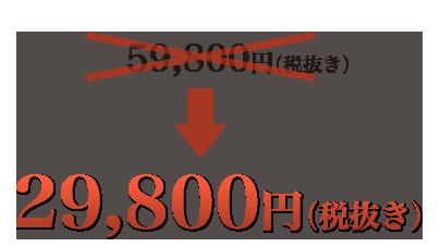 59,800円(税抜き)→29,800円(税抜き)
