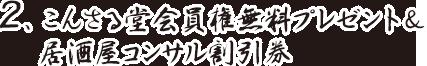 2. こんさる堂会員権無料プレゼント&居酒屋コンサル割引券