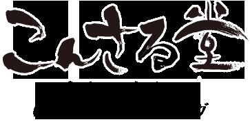 こんさる堂|永続的・本質的な治療院コンサルティング